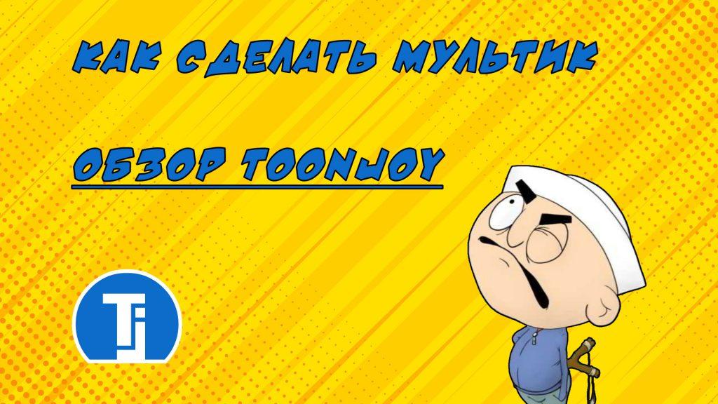 Как сделать мультик в ToonJoy. Знакомство с программой для создания анимации.